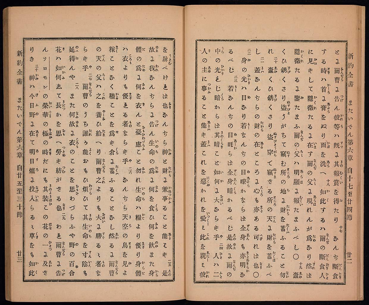新約聖書馬太伝(マタイによる福音書)の画像(大)|関西学院と聖書