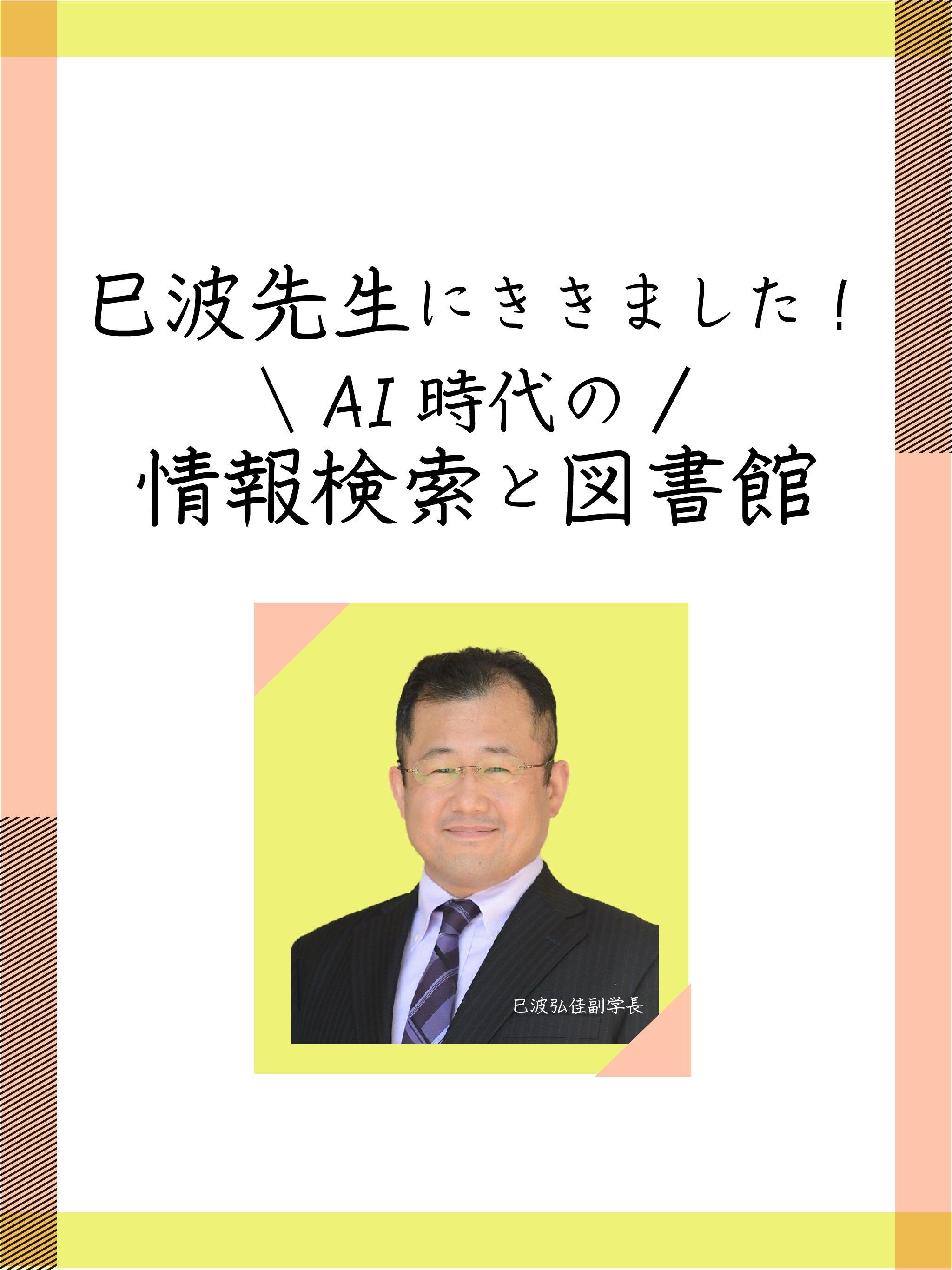 巳波先生にききました!AI 時代の情報検索と図書館