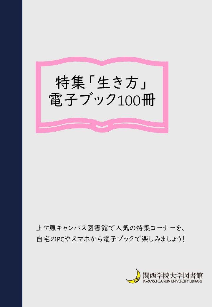 特集「生き方」電子ブック100冊