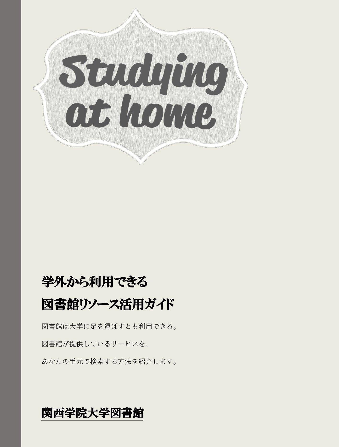 Studying at home-学外アクセスで電子資料利用-