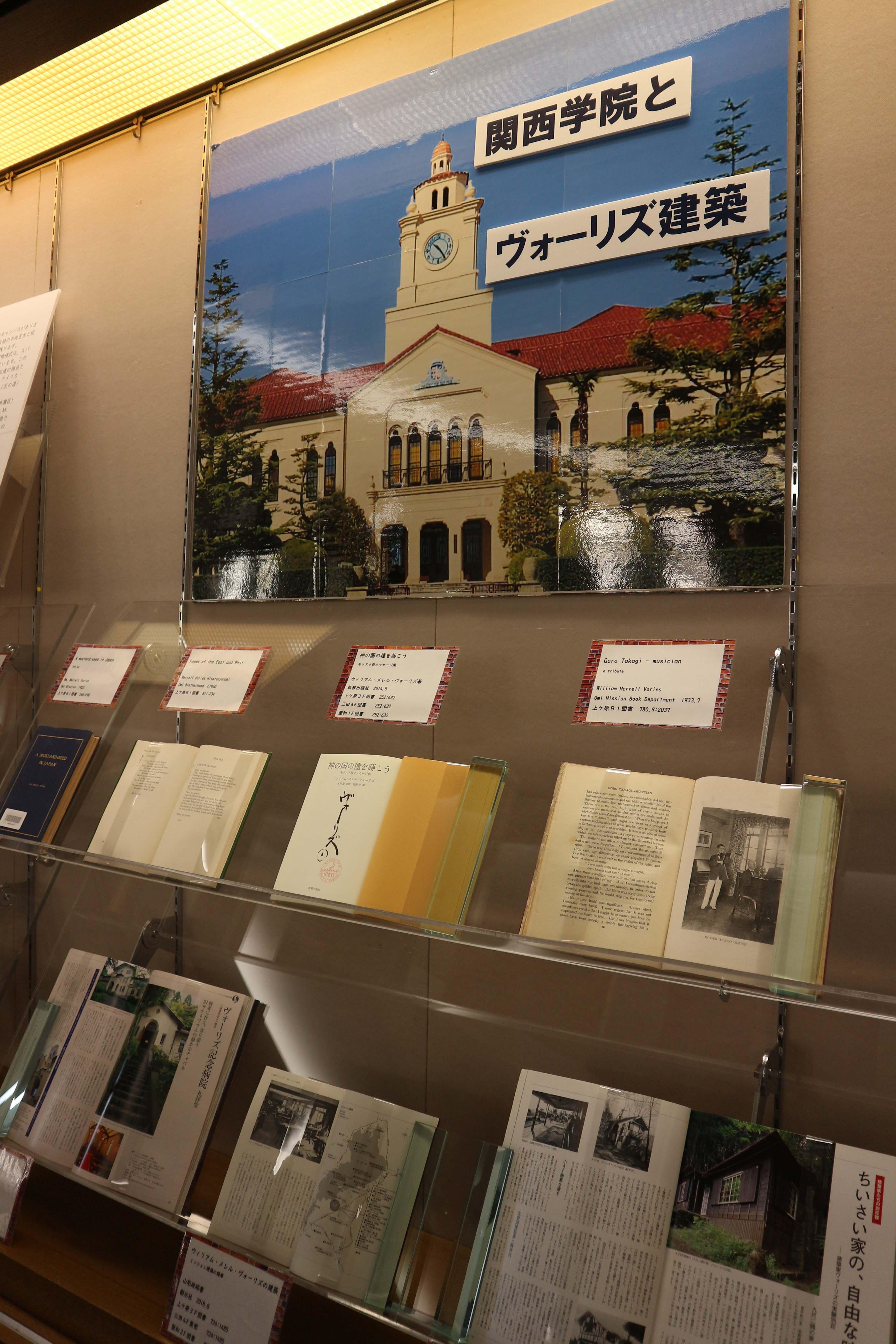 春展示「関西学院とヴォーリズ建築」公開中!