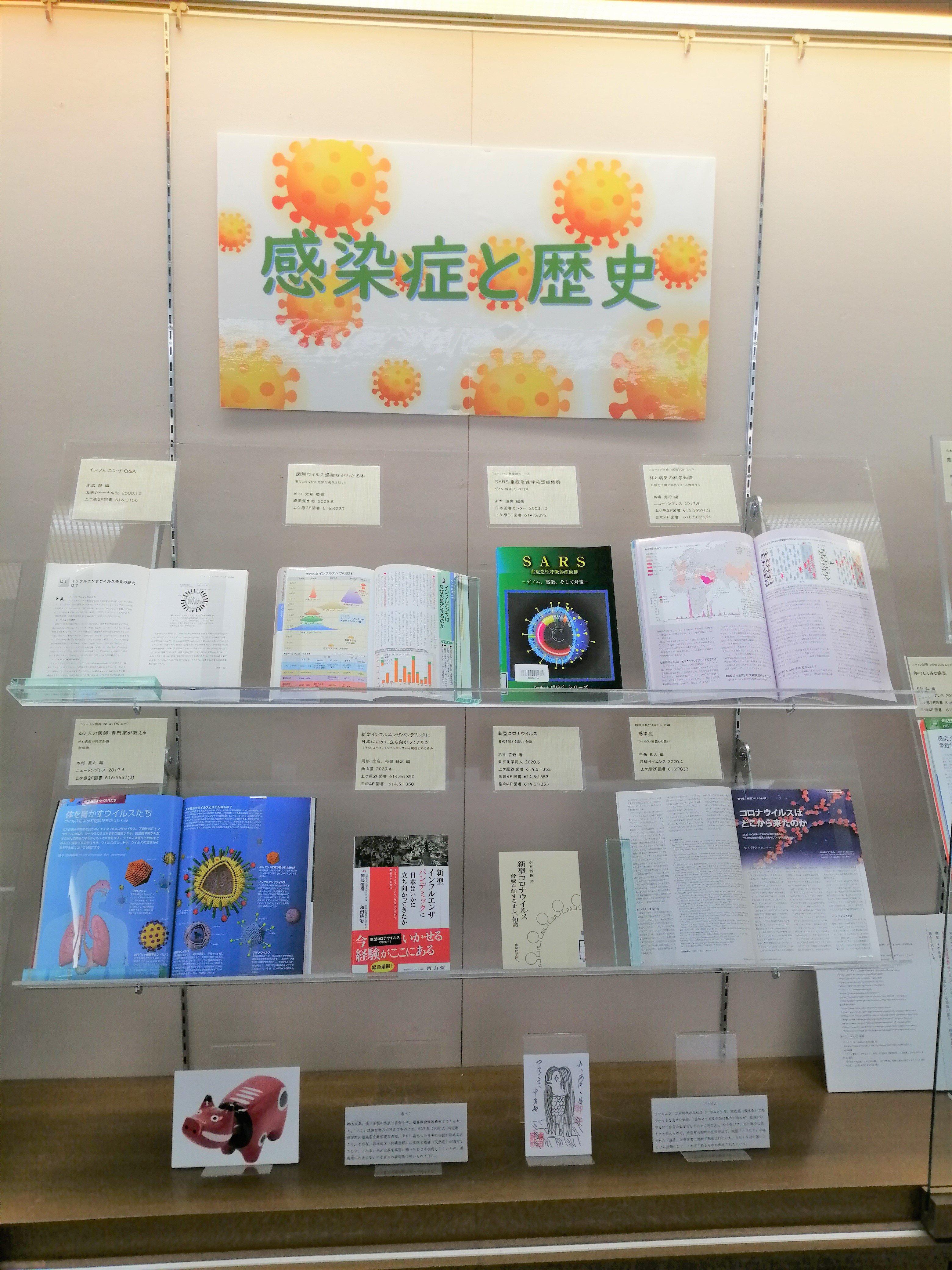 企画展示「感染症と歴史」開催中!