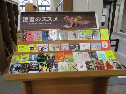 11月の企画展示「読書のススメ~ちいさな1冊をたのしもう~」開催中!