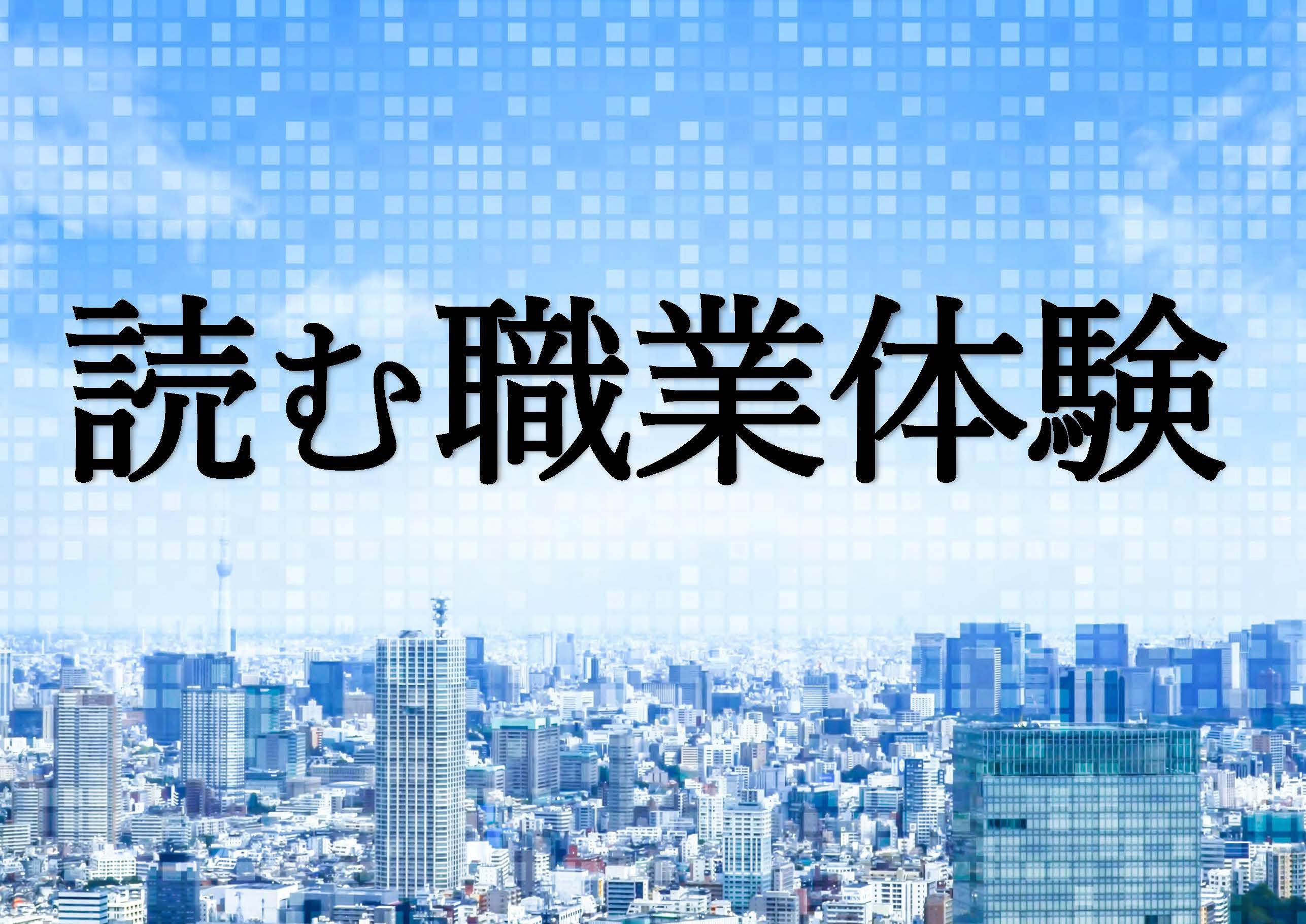 11月の特集コーナー「読む職業体験」開催中!