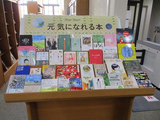 1月の企画展示「元気になれる本」開催中!