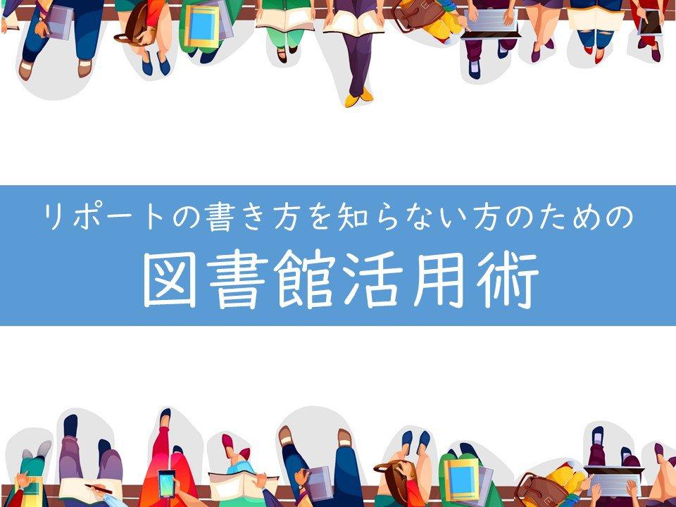 (西宮上ケ原)4月7日(水)「リポートの書き方を知らない方のための図書館活用術」イベント開催!