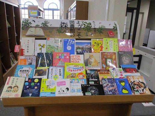 (西宮聖和)4月企画展示「めぐって発見!ようこそ図書館の森へ」開催中!