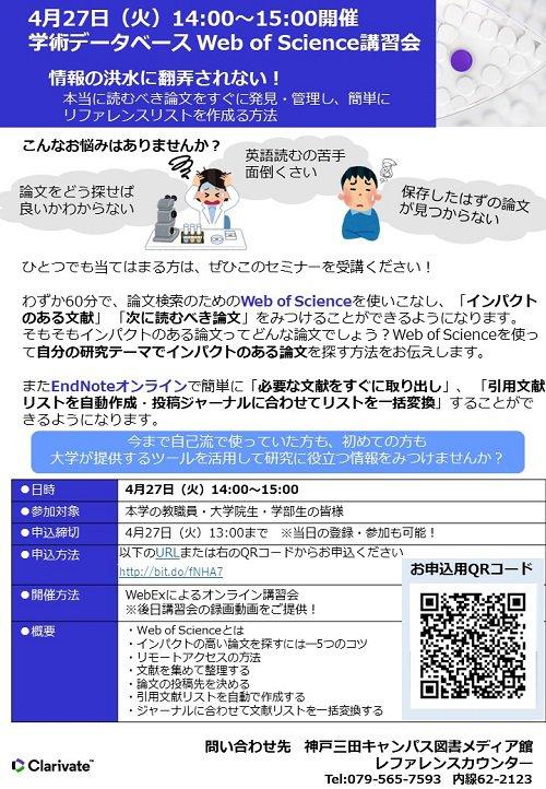 データベースWeb of Scienceオンライン講習会 4月27日(火)開催