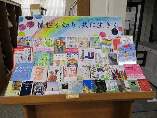 (西宮聖和)5月企画展示「多様性を知り、共に生きる」開催中!