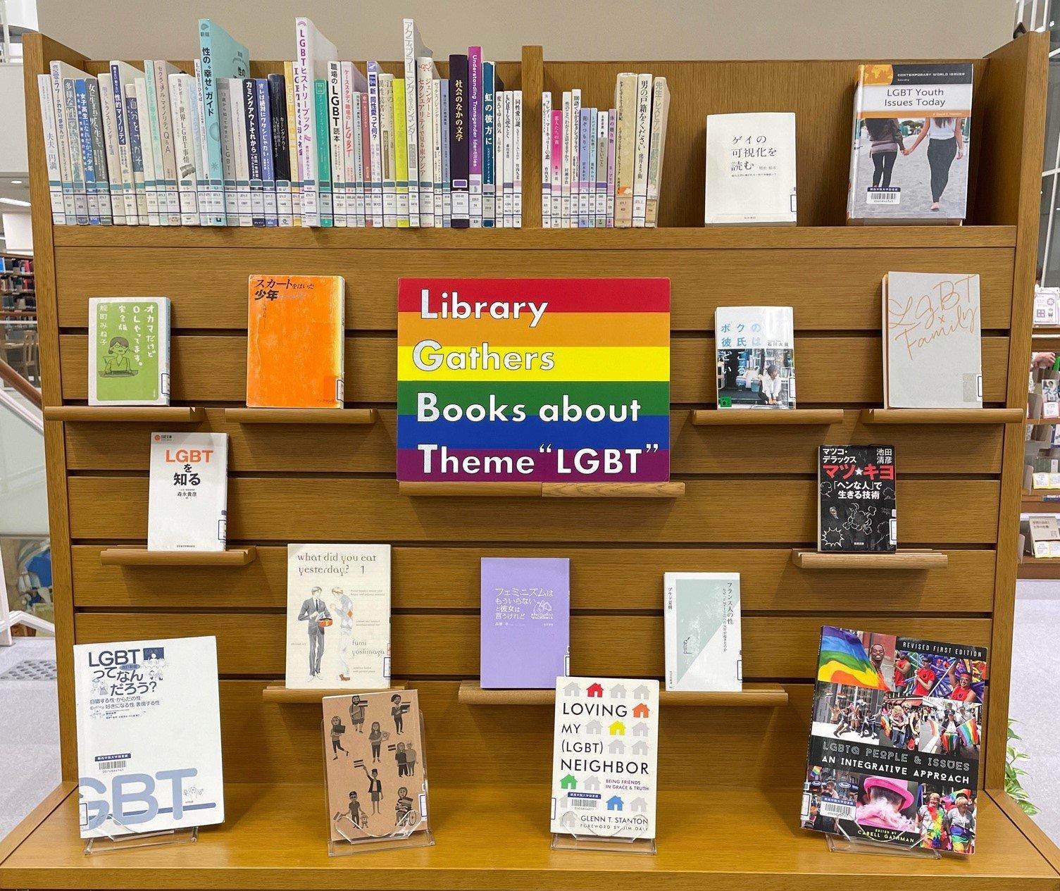(共通)『LGBT関連図書』紹介中!