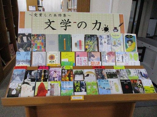 (西宮聖和)7月企画展示「文学の力~受賞した本特集~」開催中!