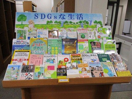 8・9月企画展示「SDGsな生活」開催中!